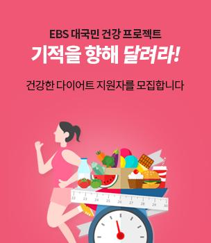 EBS 대국민 건강 프로젝트 기적을 향해 달려라! 건강한 다이어트 지원자를 모집합니다