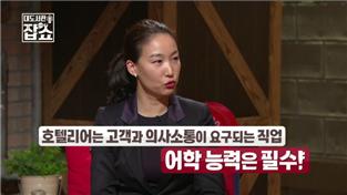 대도서관 잡(JOB)쇼, 호텔리어 고혜선