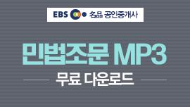 민법조문 MP3 무료다운