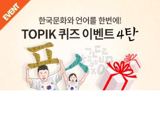 TOPIK 퀴즈 이벤트 4탄