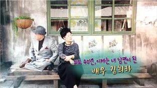 리얼극장-행복, 외도 40년, 이제는 내 남편이 된 배우 김희라