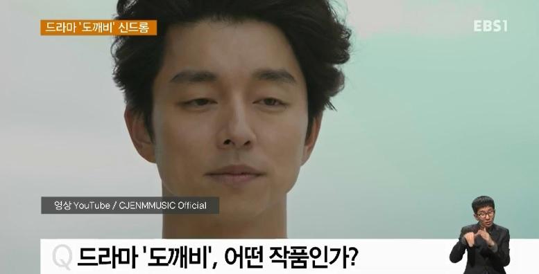 <하재근의 문화읽기> 드라마 '도깨비' 신드롬