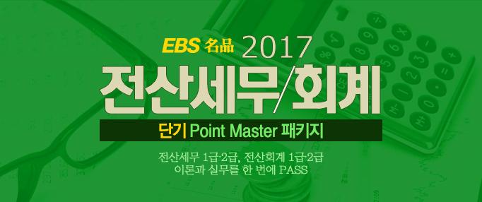 2017 전산세무회계 단기 Point Master