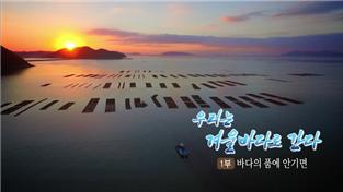 한국기행, 우리는 겨울바다로 간다 1부 바다의 품에 안기면