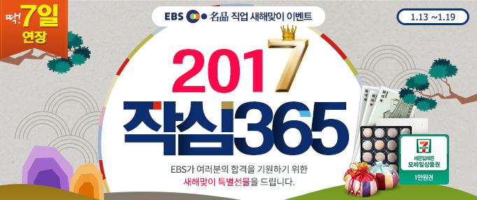 2017 작심365_2차