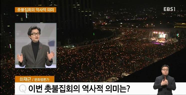 <하재근의 문화읽기> 200만 넘은 '촛불집회', 역사적 의미는?