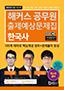 2017 한국사 출제예상문제집