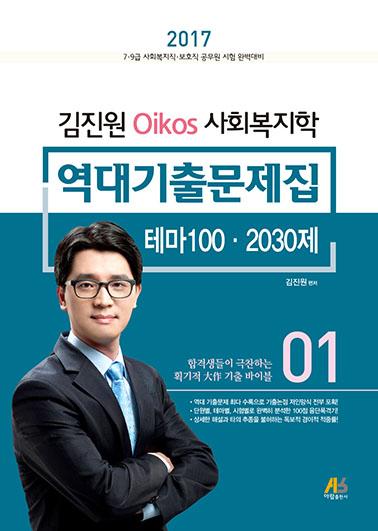 2017 사회복지학 역대기출문제집