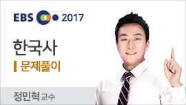 2017 명품 한국사 문제풀이