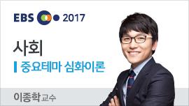 2017 명품 사회 중요테마 심화이론