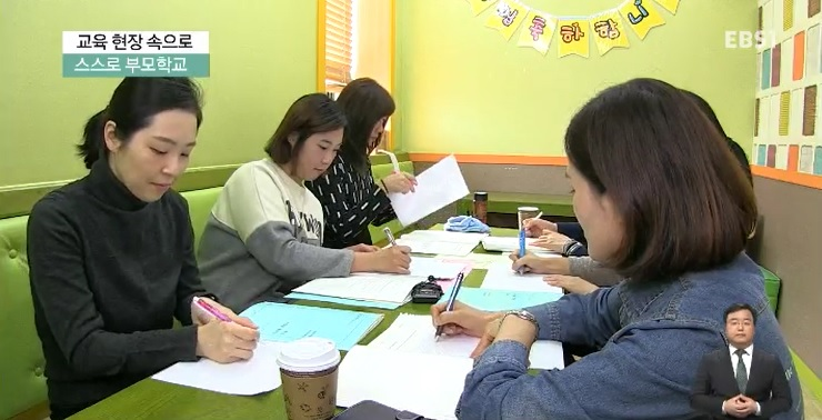 <교육현장 속으로> 좋은 부모가 되는 법 '스스로 부모학교'