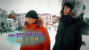 리얼극장-행복, 서로가 불편한 아버지와 아들, 배우 조형기
