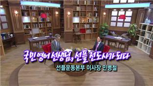 EBS 초대석, 국민영어선생님, 선플 전도사가 되다 - 선플운동본부 이사장 민병철