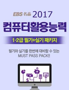 2017 컴활 1,2급
