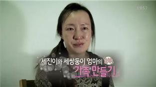 부모-위대한 엄마 열전, 세진이와 세쌍둥이 엄마의 가족 만들기 2부