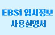 입시플러스 62회 EBSi 입시정보 사용 설명서