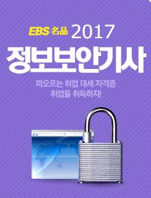 2017 정보보안기사