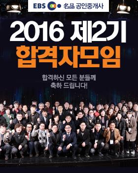 2016 EBS 명품 공인중개사 합격자모임