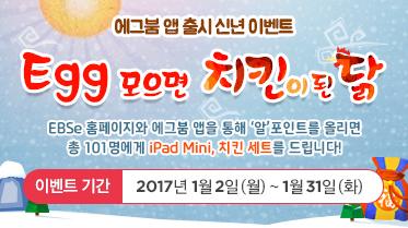 에그붐 앱 출시 신년 이벤트, 에그붐 앱 출시 신년 이벤트 - Egg 모으면 치킨이 된 닭