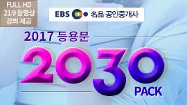 2017 등용문 2030 패키지