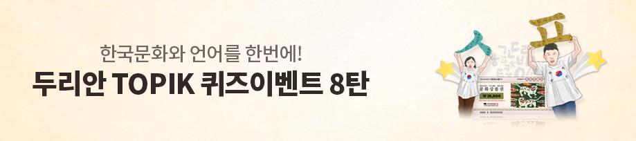 한국문화와 언어를 한번에! 두리안 TOPIK퀴즈 이벤트 8탄! 1월12일(목)~1월22일(일)