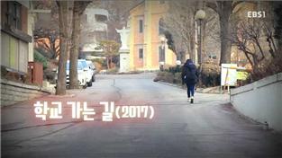 지식채널e, 학교 가는 길(2017)