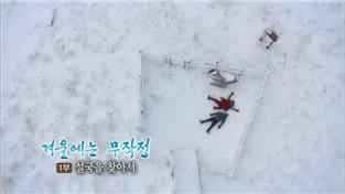 한국기행, 겨울에는 무작정 1부 설국을 찾아서