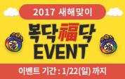 2017 새해맞이 복닥복닥 이벤트