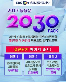2017 등용문 2030 PACK