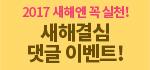 2017 신년 특집 새해결심 댓글 이벤트!