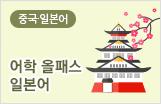 어학 올패스 일본어