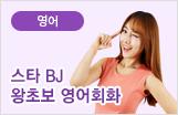 스타BJ 왕초보영어회화