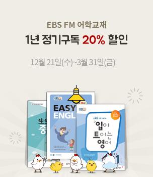 EBS FM 어학교재 1년 정기구독 20% 할인, 12월21일(수)~3월31일(금)