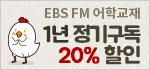 FM 어학 교재 정기구독 할인 이벤트