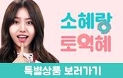 소혜랑 토익혜~ 소혜와 함께하는 토목달 750+