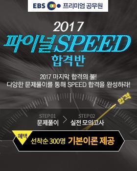 2017 파이널 스피드 합격반