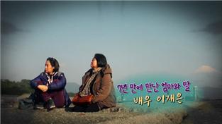 리얼극장-행복, 7년만에 만난 엄마와 딸, 배우 이재은