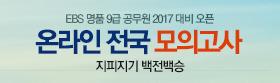 2017 온라인 전국 모의고사