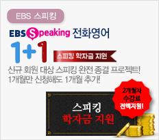 EBS 스피킹-EBS Speaking 1+1 스피킹 학자금 지원 신규 회원 대상 스피킹 완전종결 프로젝트! 1개월만 신청해도 1개월 추가! 2개월차 수강료 전액지원!