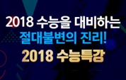 2018 수능특강