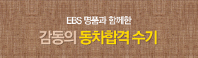EBS 동차합격수기