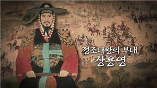 정조대왕의 부대, 장용영