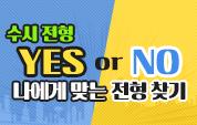 [플러스63] 수시 전형 yes or no