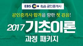 [공인중개사] EBS 2017 기초입문 과정 패키지