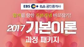 [공인중개사] EBS 2017 기본이론 과정 패키지