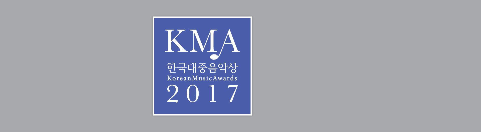 제14회 한국대중음악상