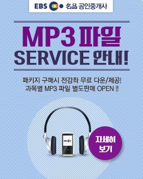 MP3 파일 서비스 안내