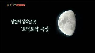 숨은 한국 찾기, 토닥토닥, 곡성