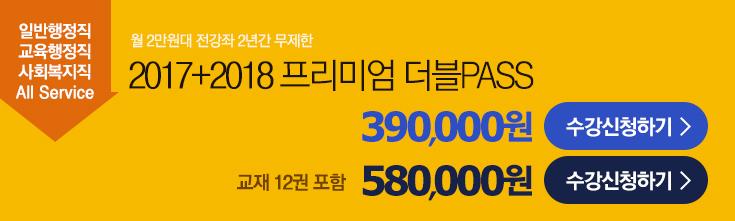 2017+2018 더블패스 수강신청하기