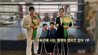 부모-위대한 엄마 열전, 체육관에 사는 형제와 챔피언 엄마 1부